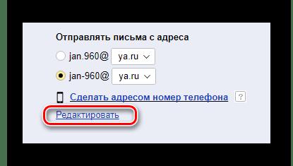 Процесс перехода к редактированию почты на официальном сайте почтового сервиса Яндекс