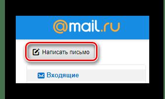 Процесс перехода к редактору нового письма на сайте почтового сервиса Mail.ru.