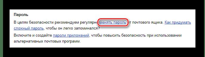 Процесс перехода к смене пароля на сайте сервиса Яндекс Почта