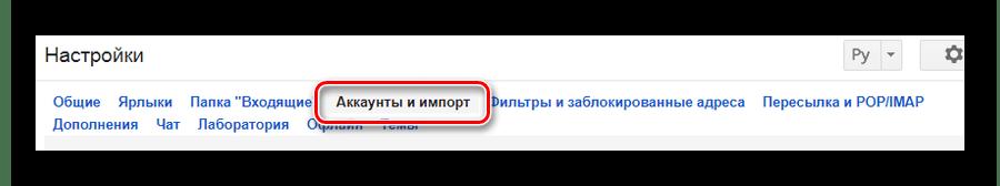 Процесс перехода к странице Аккаунты и импорт на официальном сайте почтового сервиса Gmail