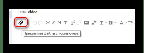 Процесс перехода к выбору видео с панели инструментов на сайте сервиса Яндекс Почта
