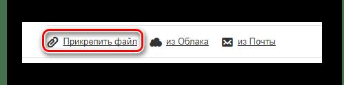 Процесс перехода к загрузке файла с ПК на сайте сервиса Mail.ru Почта