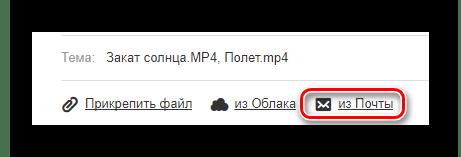 Процесс перехода к загрузке видеоролика из Почты на сайте сервиса Mail.ru Почта
