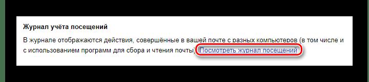 Процесс перехода к журналу посещений на сайте сервиса Яндекс Почта
