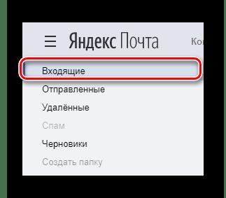 Процесс перехода на вкладку Входящие на сайте почтового сервиса Яндекс