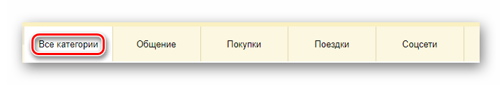 Процесс перехода на вкладку Все категории на официальном сайте почтового сервиса от Яндекс