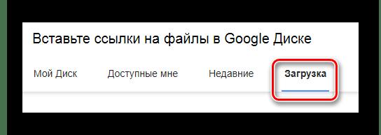 Процесс перехода на вкладку Загрузка на сайте сервиса Gmail