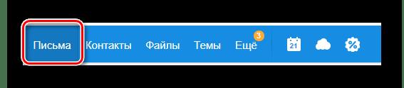 Процесс перехода на вкладку письма на сайте почтового сервиса Mail.ru