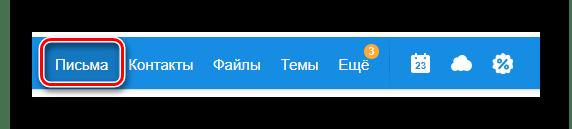 Процесс перехода на вкладку письма на сайте сервиса Mail.ru Почта