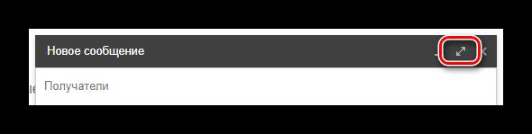 Процесс переключения редактора в полноэкранный режим на сайте сервиса Gmail