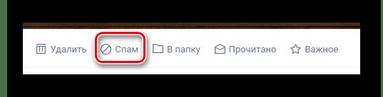 Процесс перемещения писем в папку Спам на официальном сайте почтового сервиса Rambler