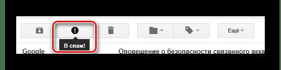 Процесс перемещения письма в раздел Спам на официальном сайте почтового сервиса Gmail