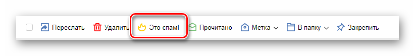 Процесс перенаправления писем в папку Это спам на официальном сайте почтового сервиса от Яндекс