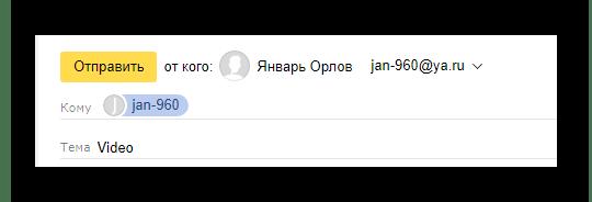 Процесс подготовки нового письма перед отправкой на сайте сервиса Яндекс Почта