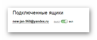 Процесс подключения сборщика писем на официальном сайте почтового сервиса Яндекс