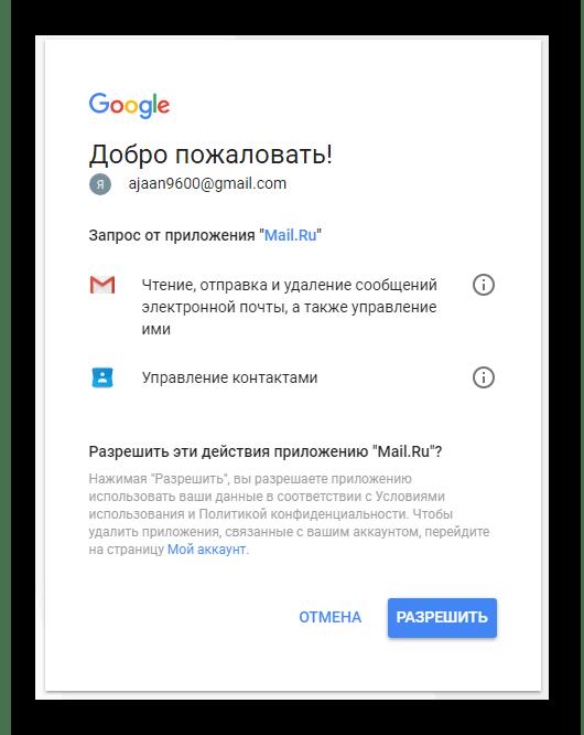 Процесс подтверждения доступа для Mail.ru на официальном сайте почтового сервиса Mail.ru