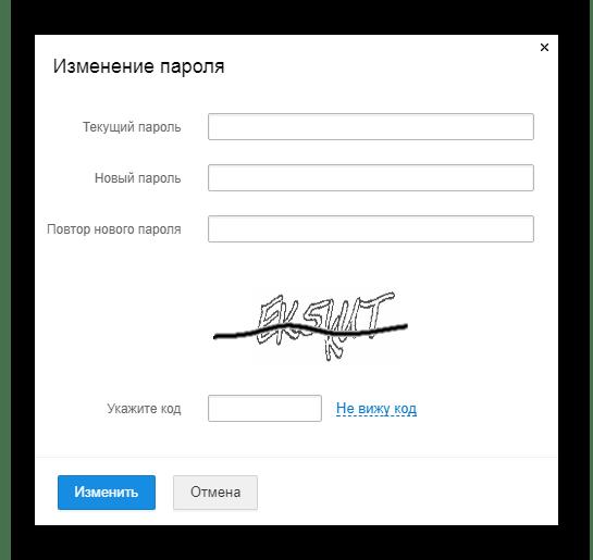 Процесс подтверждения нового пароля на сайте сервиса Mail.ru Почта