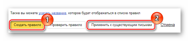 Процесс подтверждения создания правила для писем на официальном сайте почтового сервиса от Яндекс