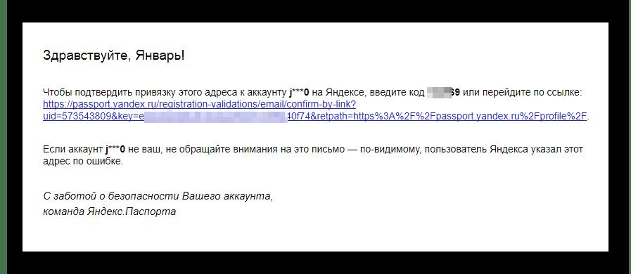 Процесс подтверждения запасного адреса почты на официальном сайте почтового сервиса Яндекс