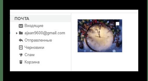 Процесс поиска изображения в других письмах на сайте почтового сервиса Mail.ru