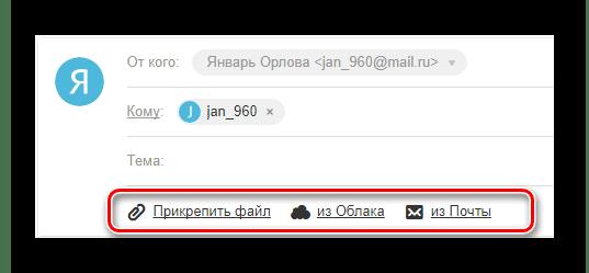 Процесс поиска панели загрузки файлов на сайте сервиса Mail.ru Почта
