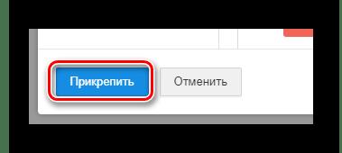 Процесс прикрепления файлов из Почты на сайте сервиса Mail.ru Почта