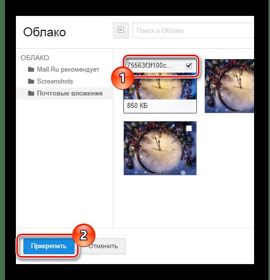 Процесс прикрепления картинки из облака на сайте почтового сервиса Mail.ru