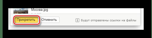 Процесс прикрепления папки с файлами на сайте сервиса Яндекс Почта