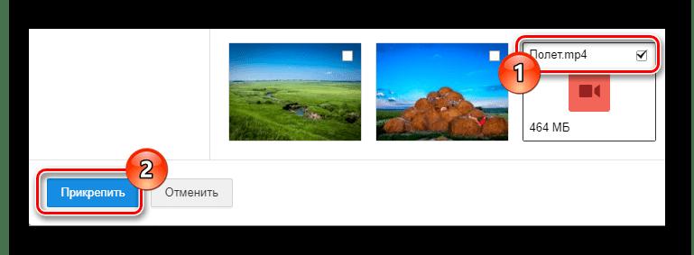 Процесс прикрепления видеоролика из Облака на сайте сервиса Mail.ru Почта