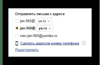 Процесс просмотра личных данных на официальном сайте почтового сервиса Яндекс