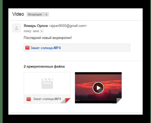 Процесс просмотра письма с видеороликами на сайте сервиса Gmail