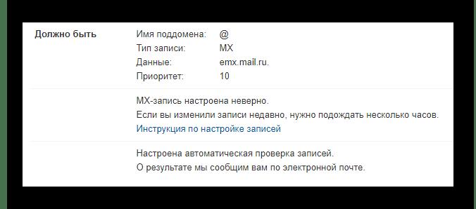 Процесс просмотра правильной MX-записи на сайте сервиса Mail.ru Почта