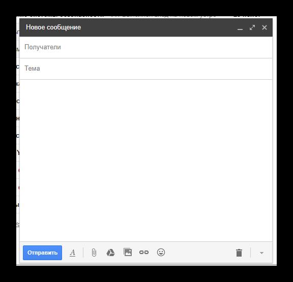 Процесс раскрытия формы написания письма на весь экран на официальном сайте почтового сервиса Gmail