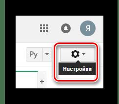 Процесс раскрытия меню Настройки на официальном сайте почтового сервиса Gmail