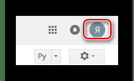 Процесс раскрытия основного меню на сайте сервиса Gmail