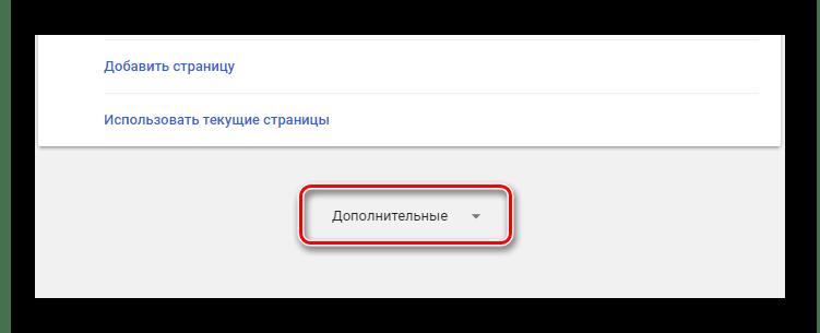 Процесс раскрытия списка Дополнительные в настройках в интернет обозревателе Google Chrome