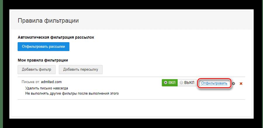 Процесс ручной фильтрации писем на официальном сайте почтового сервиса Mail.ru