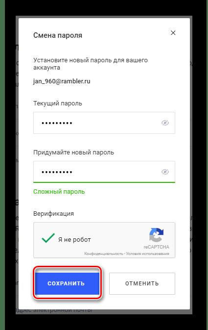 Процесс сохранения нового пароля на сайте сервиса Rambler Почта