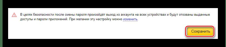 Процесс сохранения нового пароля на сайте сервиса Яндекс Почта