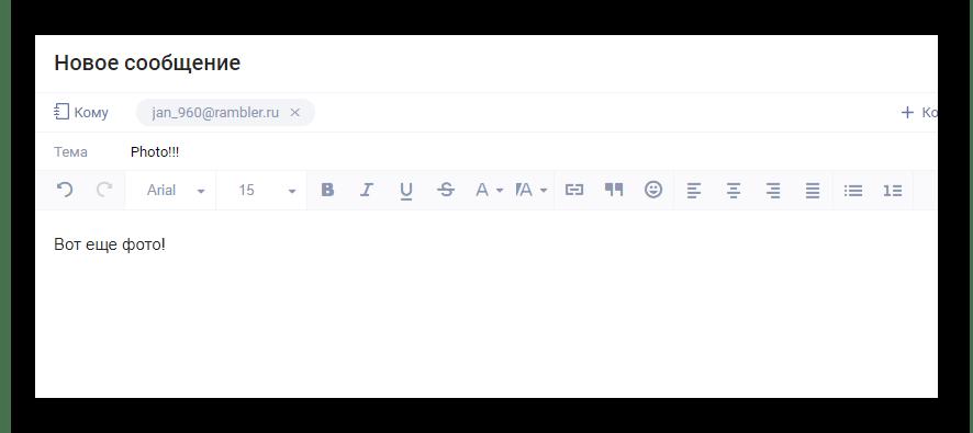 Процесс создания нового сообщения на сайте почтового сервиса Rambler