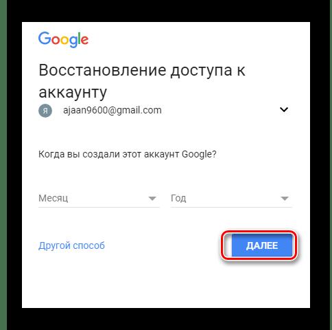 Процесс указания даты регистрация почты на сайте сервиса Gmail