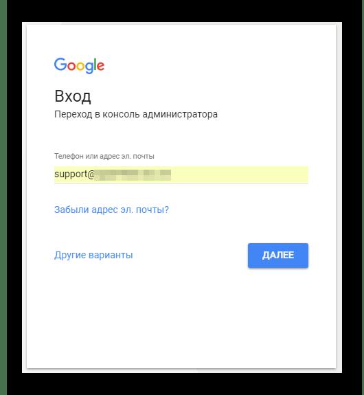 Процесс входа в консоль администратора на G Suite на сайте сервиса Gmail