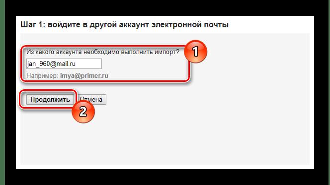 Процесс ввода адреса почты для привязки на официальном сайте почтового сервиса Gmail