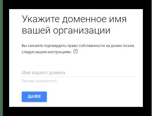 Процесс ввода домена сайта на G Suite на сайте сервиса Gmail