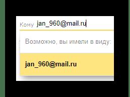 Процесс ввода имени получателя на официальном сайте почтового сервиса Яндекс