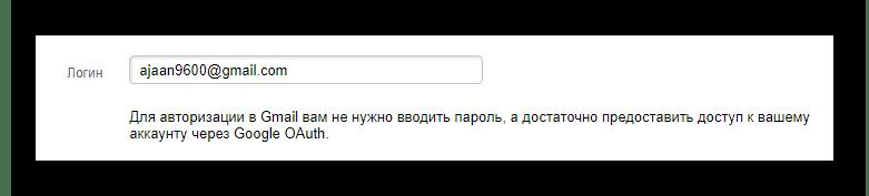 Процесс ввода логина от подключаемой почты на официальном сайте почтового сервиса Mail.ru