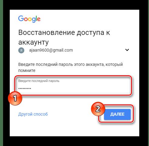 Процесс ввода старого пароля от почты на сайте сервиса Gmail