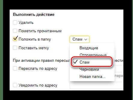 Процесс выбора папки для переноса писем на официальном сайте почтового сервиса от Яндекс