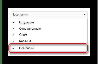 Процесс выбора параметра Все папки на официальном сайте почтового сервиса Mail.ru