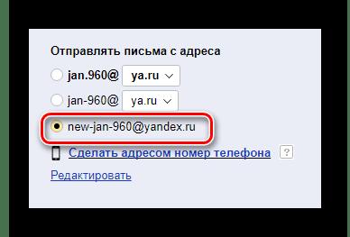 Процесс выбора привязанной почты на официальном сайте почтового сервиса Яндекс